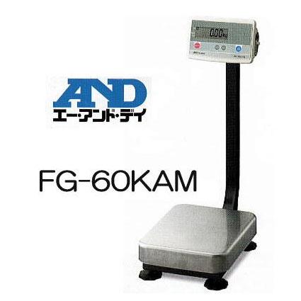 エー・アンド・デー A&Dデジタル台はかり FG-60KAM 60kg【smtb-ms】