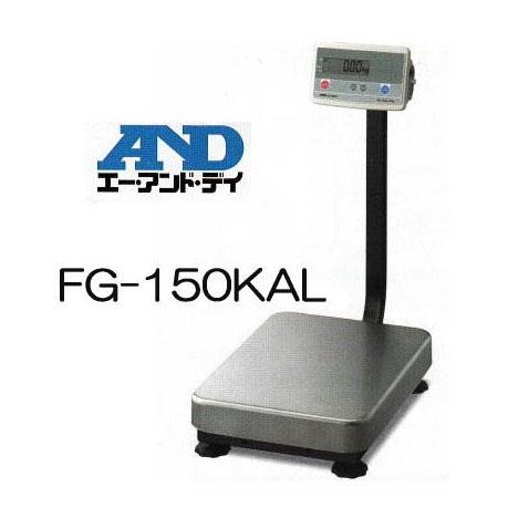 エー・アンド・デイ A&Dデジタル台はかり FG-150KAL 150kg