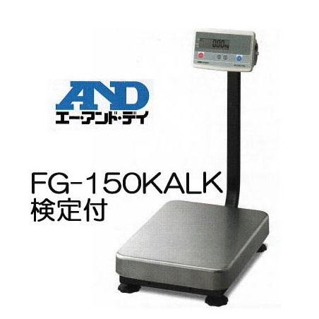 エー・アンド・デイ A&D デジタル台はかり FG-150KAL-K 150kg 検定付