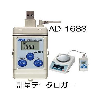 エー・アンド・デイ A&D 計量データロガー AD-1688 ポケットロガー