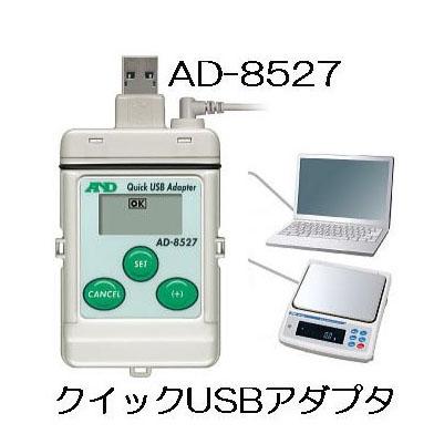 エー・アンド・デー A&D クイックUSBアダプタ AD-8527【smtb-ms】