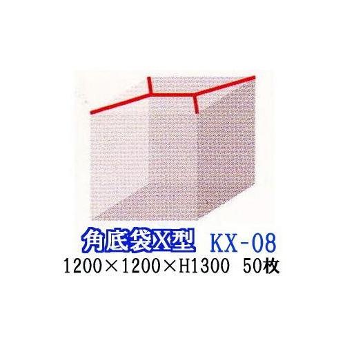 X型シール パレットカバー ポリ規格角底袋 KX-081200×1200×H1300 厚み0.04mm 50枚 日新化学