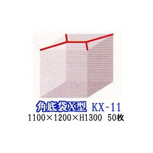 X型シール パレットカバー ポリ規格角底袋 KX-111100×1200×H1300 厚み0.04mm 50枚 日新化学