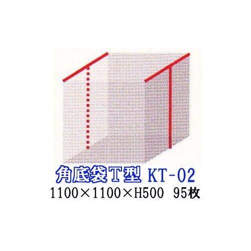 T型シール パレットカバー ポリ規格角底袋 KT-021100×1100×H500 厚み0.04mm 95枚 日新化学