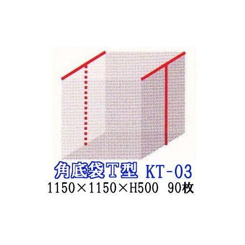 T型シール パレットカバー ポリ規格角底袋 KT-031150×1150×H500 厚み0.04mm 90枚 日新化学