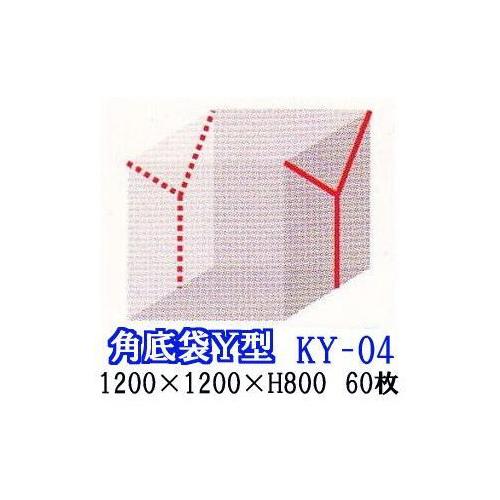 Y型シール パレットカバー ポリ規格角底袋 KY-041200×1200×H800 厚み0.04mm 60枚 日新化学