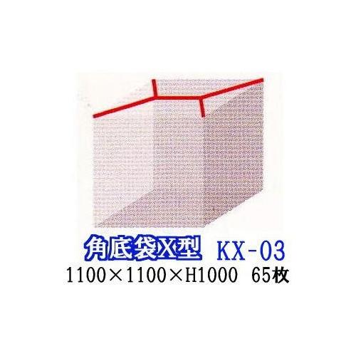 X型シール パレットカバー ポリ規格角底袋 KX-031100×1100×H1000 厚み0.04mm 65枚 日新化学