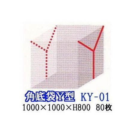 Y型シール パレットカバー ポリ規格角底袋 KY-011000×1000×H800 厚み0.04mm 80枚 日新化学