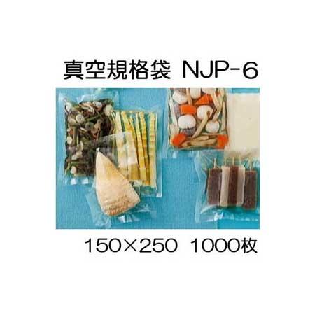 真空包装ナイロンポリタイプ規格袋 NJP-6 150×250mm1000枚 透明 密閉 密封