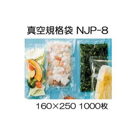 真空包装ナイロンポリタイプ規格袋 NJP-8 160×250mm1000枚 透明 密閉 密封
