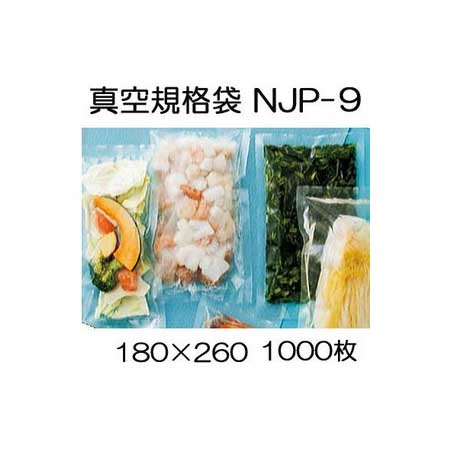 真空包装ナイロンポリタイプ規格袋 NJP-9 180×260mm1000枚 透明 密閉 密封