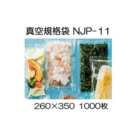真空包装ナイロンポリタイプ規格袋 NJP-11 260×350mm1000枚 透明 密閉 密封