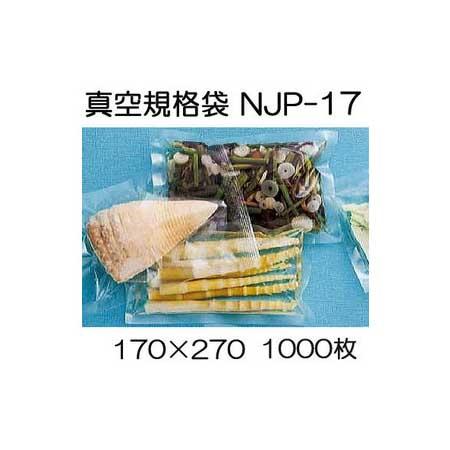真空包装ナイロンポリタイプ規格袋 NJP-17 170×270mm1000枚 透明 密閉 密封