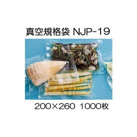 真空包装ナイロンポリタイプ規格袋 NJP-19 200×260mm1000枚 透明 密閉 密封