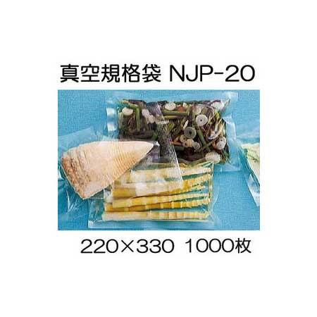 真空包装ナイロンポリタイプ規格袋 NJP-20 220×330mm1000枚 透明 密閉 密封