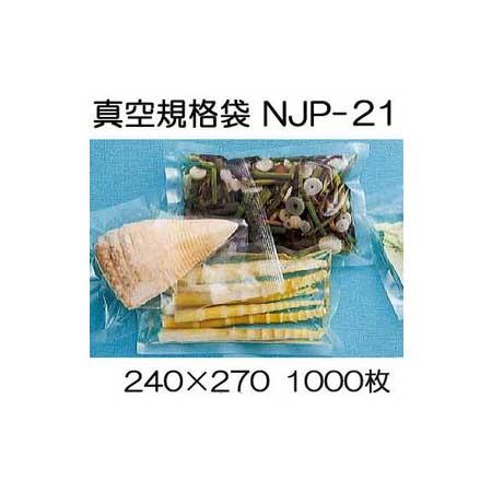 真空包装ナイロンポリタイプ規格袋 NJP-21 240×270mm1000枚 透明 密閉 密封