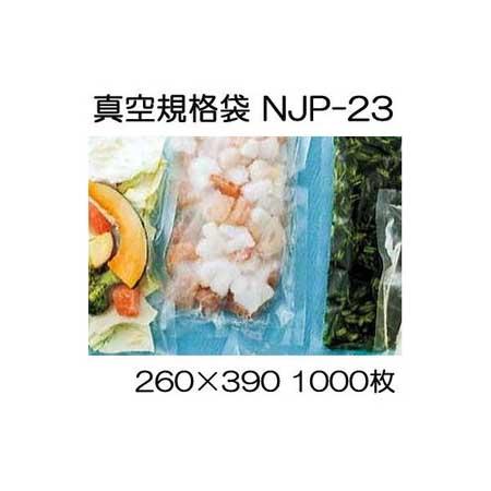 真空包装ナイロンポリタイプ規格袋 NJP-23 260×390mm1000枚 透明 密閉 密封