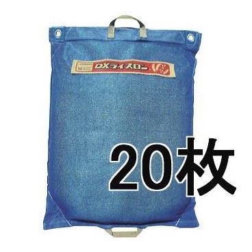 (20枚特価)田中産業 コンバイン袋 DXライスロン 両把手付 20枚入 z