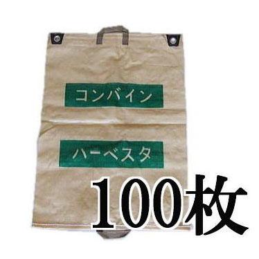 コンバイン袋両手付 ファスナー付 100枚
