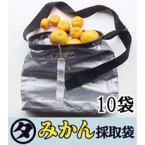 マルタ みかん採取袋 [果実収穫袋] 徳用10袋みかん採集袋 底抜式