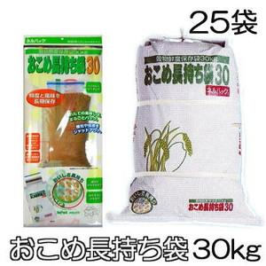 ネルパック おこめ長持ち袋30kg 徳用25袋 穀物鮮度保存袋