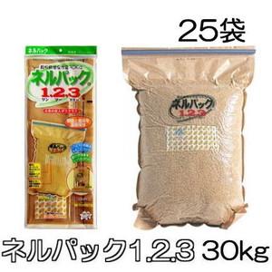 ネルパック 1.2.3 (ワン・ツー・スリー) 30kg お徳用25袋 穀物鮮度保存袋 一色本店 (zmF1)