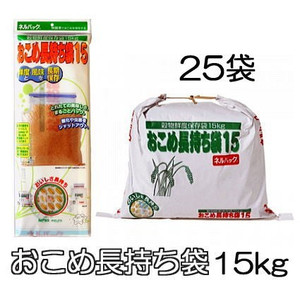 ネルパック おこめ長持ち袋 15kg 徳用25袋 穀物鮮度保存袋