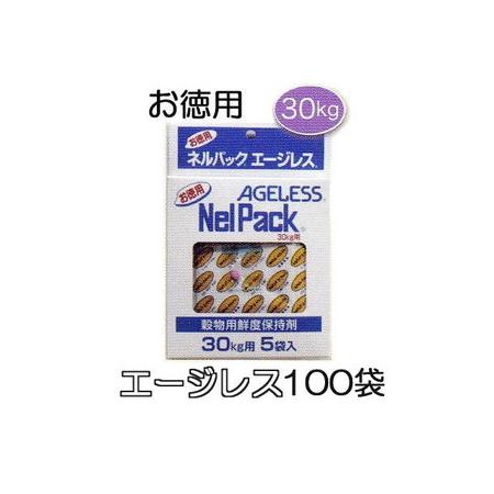 お徳用ネルパック専用 エージレス 30kg用 100袋(1ケース) 脱酸素剤 一色本店
