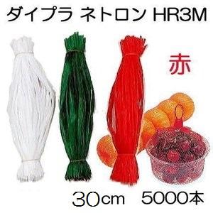 ダイプラ ネット袋 ネトロン HR3M 30cm 赤 徳用5000本入 折幅28cm 目数80 赤ネット みかんネット