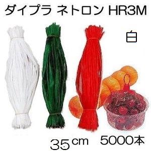 ダイプラ ネット袋 ネトロン HR3M 35cm 白 徳用5000本入 折幅28cm 目数80 白ネット にんにくネット