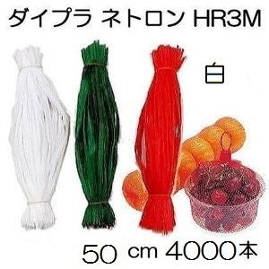 ダイプラ ネット袋 ネトロン HR3M 50cm 白 徳用4000本入 折幅28cm 目数80 白ネット にんにくネット
