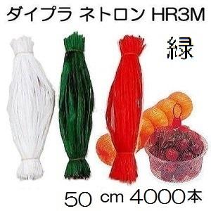 ダイプラ ネット袋 ネトロン HR3M 50cm 緑 徳用4000本入 折幅28cm 目数80 緑ネット 梅ネット