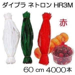 ダイプラ ネット袋 ネトロン HR3M 60cm 赤 徳用4000本 折径28cm 目数80