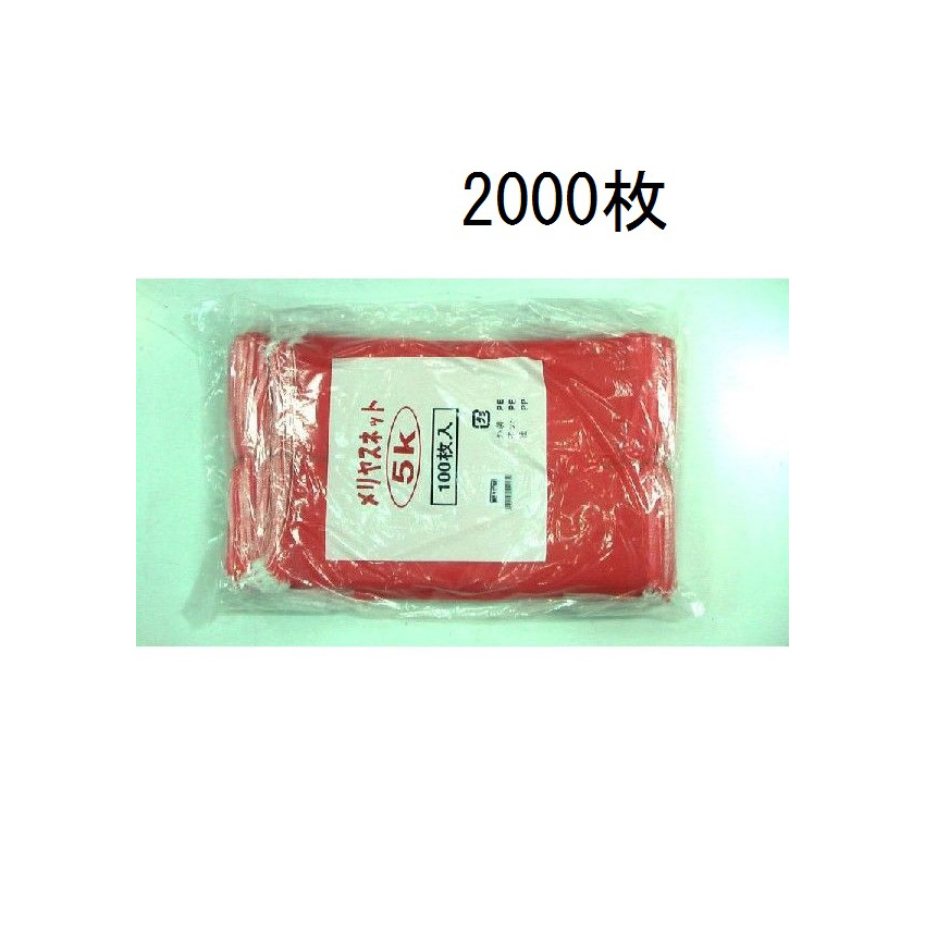 玉ねぎネット 5kg用 (2000枚入) 28×45cm 赤ネット 野菜袋 出荷袋ネット モノフィラネット メリヤスネット