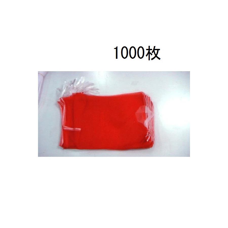 玉ねぎネット (取手付) 10kg用 (1000枚入) 35×60cm 赤ネット 野菜袋 出荷袋ネット モノフィラネット メリヤスネット
