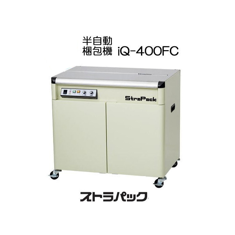 (法人限定) ストラパック 半自動梱包機 iQ-400FC ストラパックD56の進化型 全面カバー型