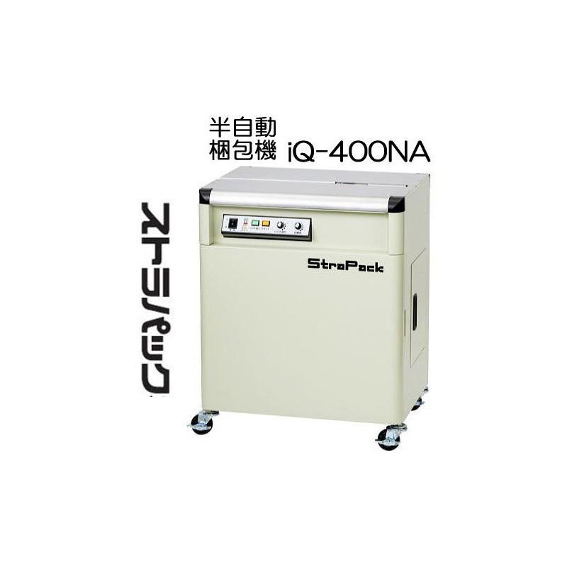 (法人限定) ストラパック 半自動梱包機 iQ-400NA ストラパックD56NAの進化型 全面カバーコンパクト型