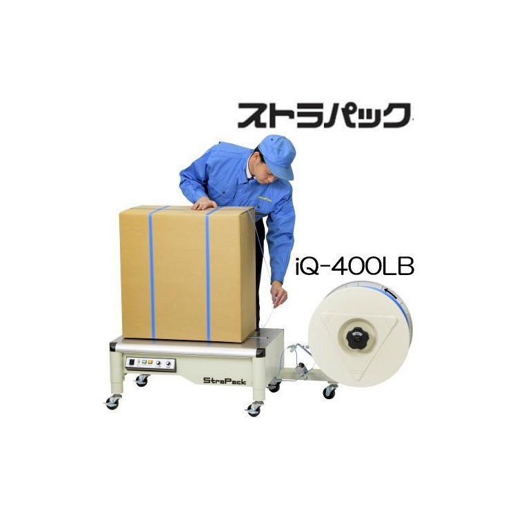 (法人限定) ストラパック 半自動梱包機 iQ-400LBストラパック(D55LBの後継) 超低床型