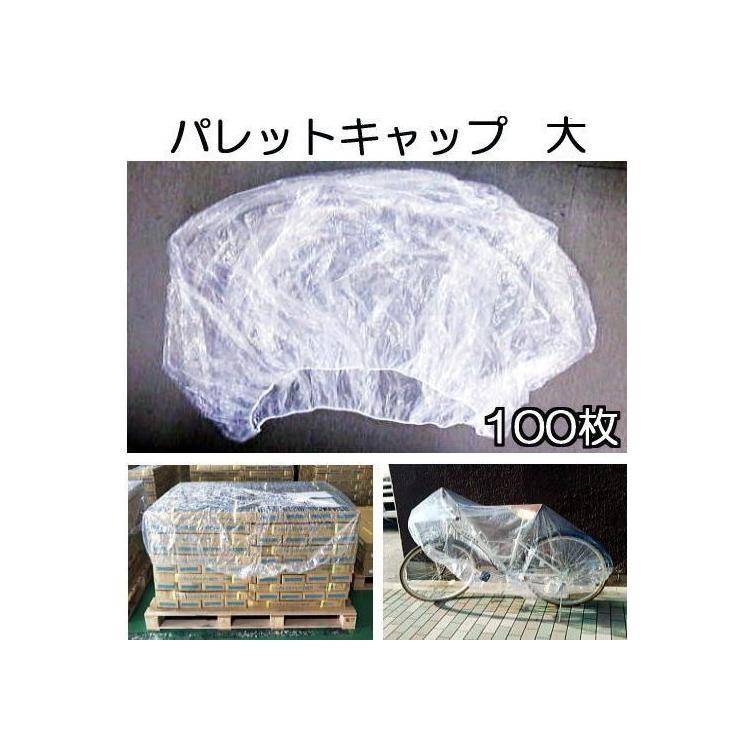 パレットキャップ 大 ポリ規格袋 1250×1250×200H100枚 パレットカバー 多用途(角底袋対等品)