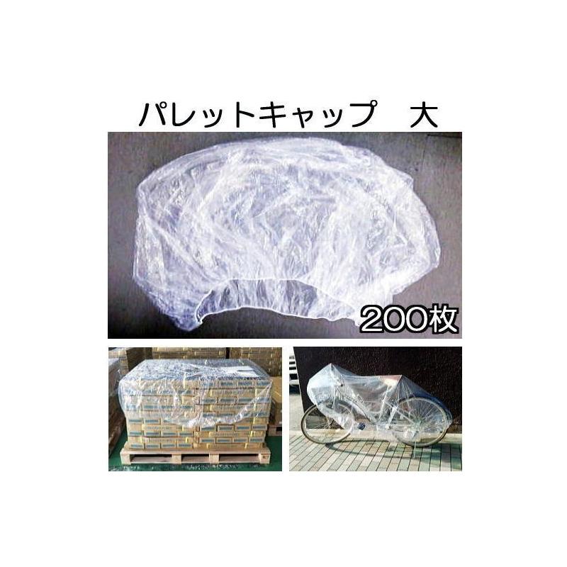(ケース特価)パレットキャップ 大 ポリ規格袋 1250×1250×200H200枚 パレットカバー 多用途(角底袋対等品)