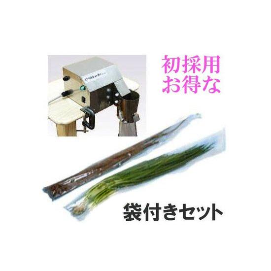 長物野菜 袋詰機 ベジシューター FK-102 ホッパーW90 と 専用袋5000枚 付きのお徳用セット