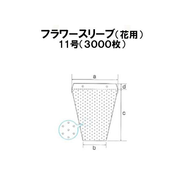 シンワ 多孔 フラワースリーブ 11号(3000枚入)[農機具 農具 瀧商店]