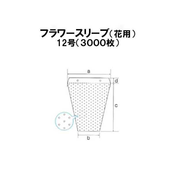 シンワ 多孔 フラワースリーブ 12号(3000枚入)[農機具 農具 瀧商店]