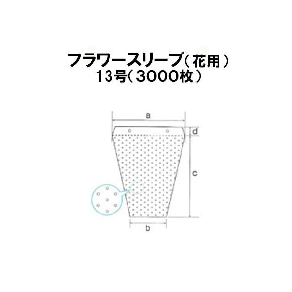 シンワ 多孔 フラワースリーブ 13号(3000枚入)【smtb-ms】[農機具 農具 瀧商店]