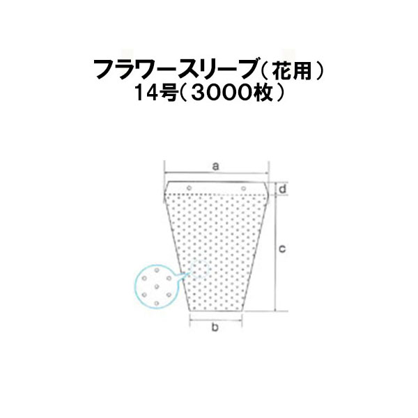 シンワ 多孔 フラワースリーブ 14号(3000枚入)【smtb-ms】[農機具 農具 瀧商店]