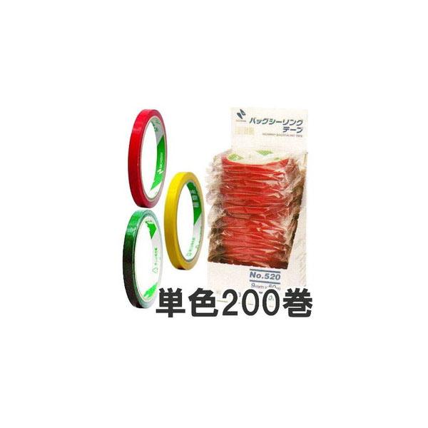 ニチバン バッグシーリングテープ No.520 9mm×50m 200巻 赤黄緑 色選択
