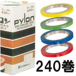 パイロン バッグシーリングテープ No.25 9mm×35m 240巻 赤黄緑青 色選択