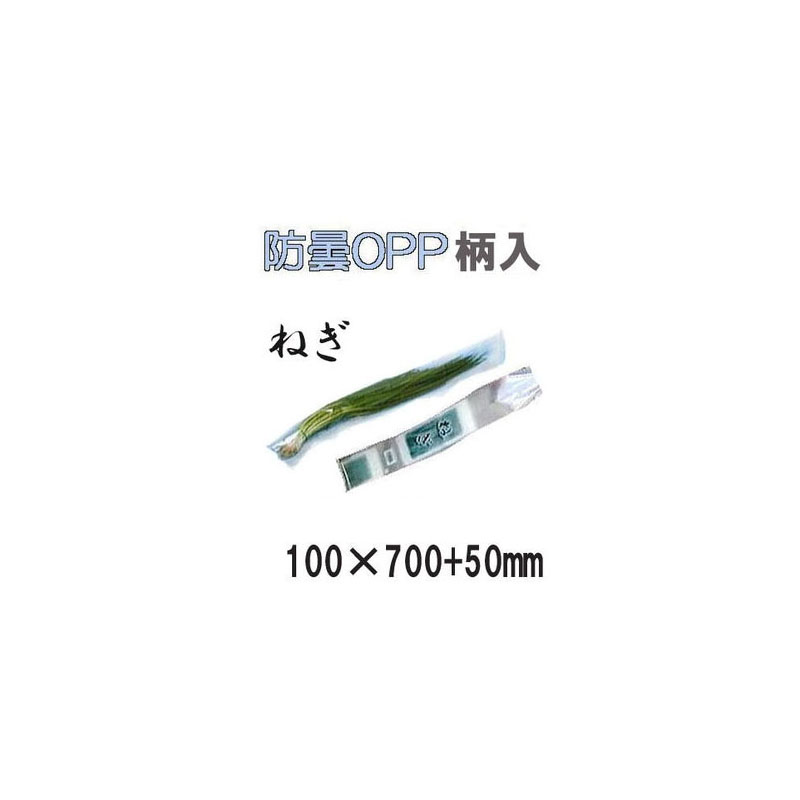 ベジシューター専用袋 ねぎ柄入り #20 100×700+50 2H(穴) 5000枚 長物野菜袋 【smtb-ms】