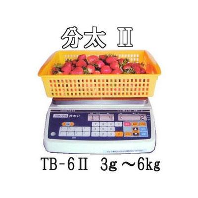 分太II TB-6II 3g~6kg 音声式重量選別機 宝計機製作所【smtb-ms】