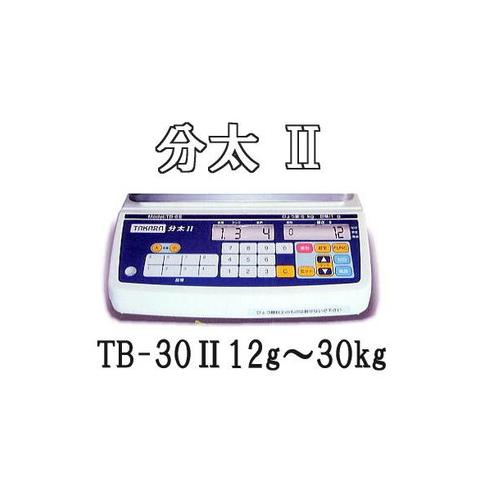 分太II TB-30II 12g~30kg 音声式重量選別機 宝計機製作所 【smtb-ms】